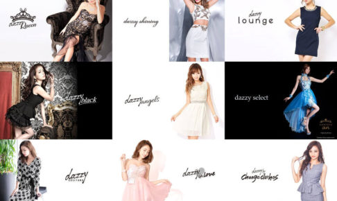 【超まとめ】人気のキャバドレス通販「デイジーストア」(dazzy store)の魅力を徹底解剖