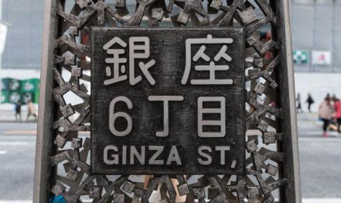 六本木キャバクラから銀座の高級クラブに挑戦、移籍当初にありがちな落とし穴とは?