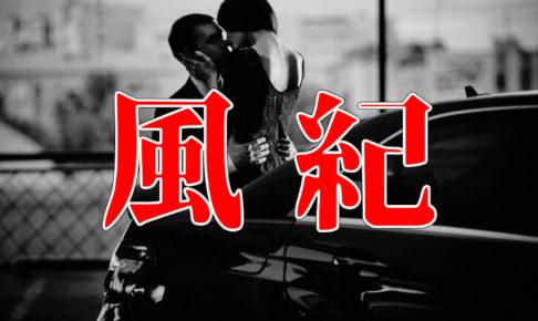 【キャバ嬢と黒服の熱愛】恋愛禁止の「風紀」リスクとメリットとは
