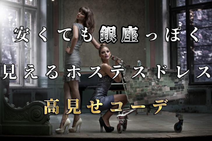 【超まとめ】安くても銀座っぽく見えるホステスドレスと高見せコーデ