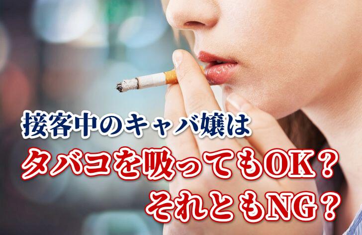 接客中のキャバ嬢はタバコを吸ってもOK?それともNG?