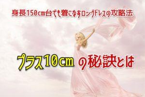身長150cm台でも着こなすロングドレスの攻略法|プラス10cmの秘訣とは