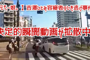 【元モー娘。】吉澤ひとみ容疑者のひき逃げ事件、決定的瞬間動画が拡散中