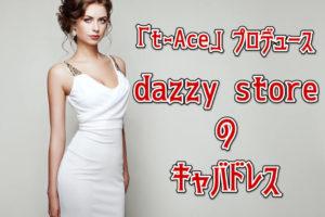 【キャバドレス】ギャル勢に人気のラッパー「t-Ace」がプロデュースの巻