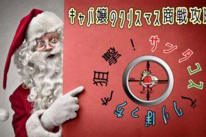 キャバ嬢のクリスマス商戦攻略、サンタコスプレでクリぼっちを狙い撃ち