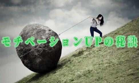 【キャバ嬢】モチベーションが低下した時のやる気スイッチを探す