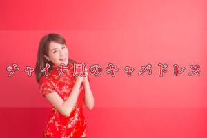 【キャバドレス】コスプレ感覚で着られるチャイナ風の衣装