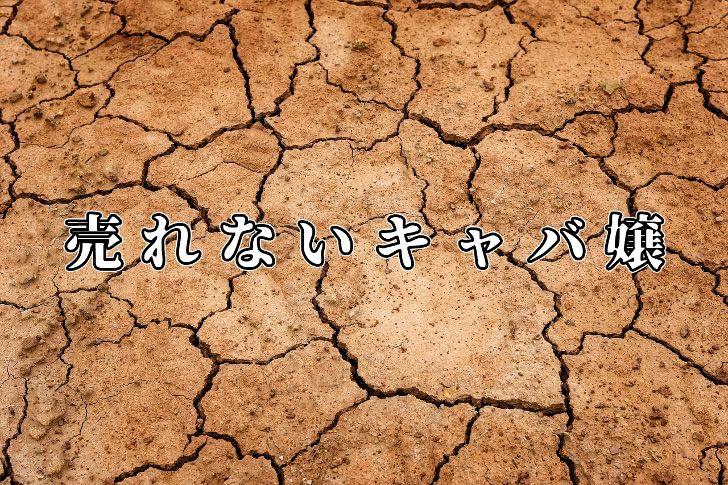 伝説のキャバ嬢、桜井野の花が思う売れないキャバ嬢の特徴「整形よりダイエットしろ!」