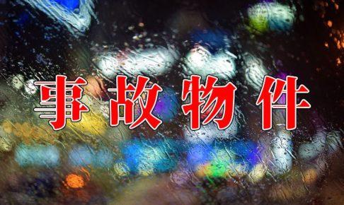 """【逮捕の女】自称""""高岡由佳""""容疑者、事件現場は事故物件だった?"""