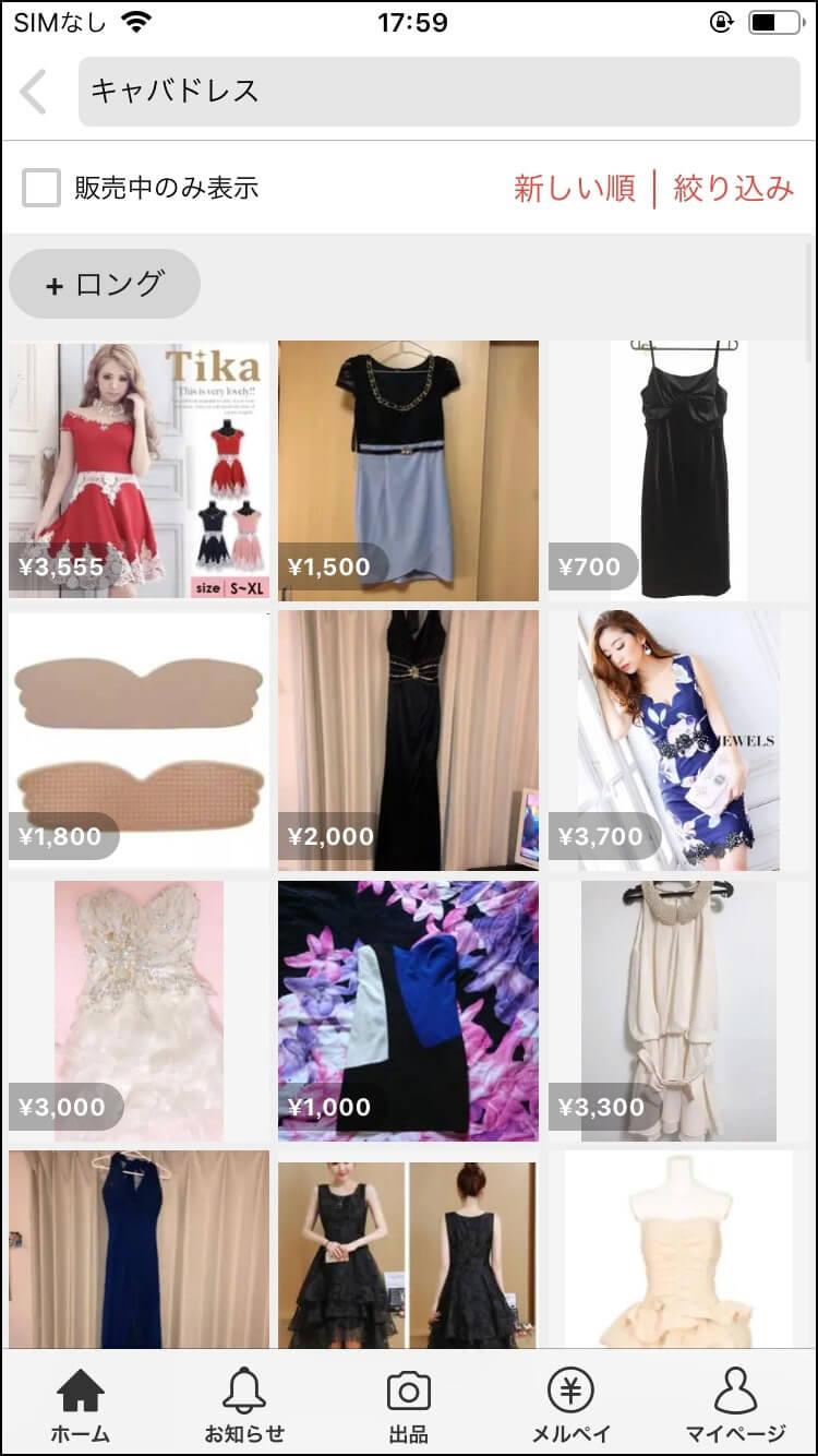 【メルカリ】キャバドレスは売れる?相場はおいくら万円?
